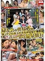 1nhdtb00041[NHDTB-041]婦人会の奥様方が撮っていた他人の夫をみんなで寝取るハーレム温泉旅行