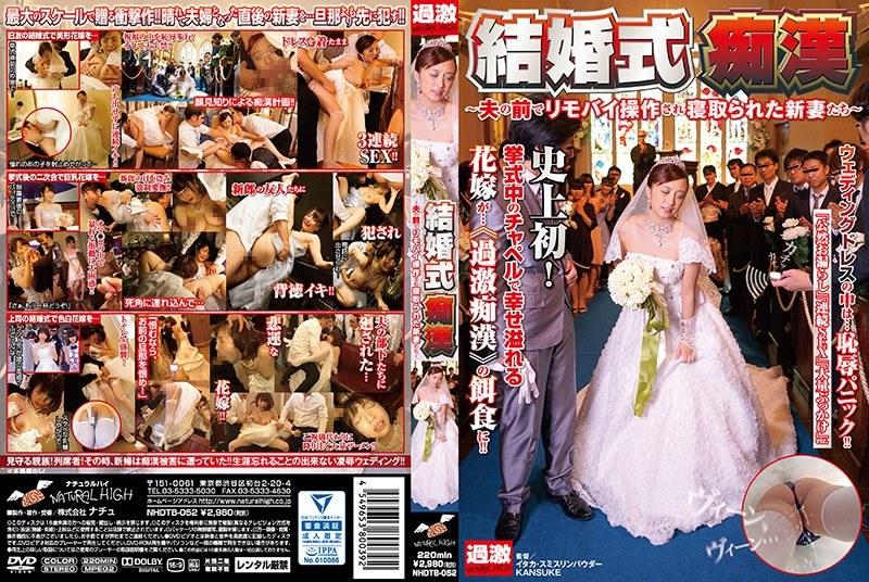 ドレスの花嫁のsex無料動画像。結婚式痴漢 ~夫の前でリモバイ操作され寝取られた新妻たち~