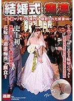 結婚式痴漢 〜夫の前でリモバイ操作され寝取られた新妻たち〜