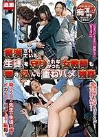 痴漢されている生徒を守りきれなかった女教師も巻き込んで重ねハメ強姦 ダウンロード