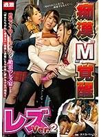 痴漢'M'覚醒 レズVer.2