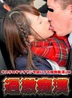 キス手コキでオヤジを虜にする接吻痴漢J○