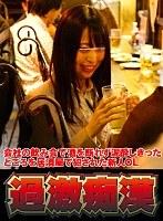 会社の飲み会で酒を断れず泥酔しきったところを居酒屋で犯された新人OL【nhdtb00243a】