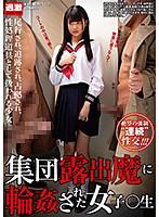 集団露出魔に輪姦された女子○生【nhdtb-255】