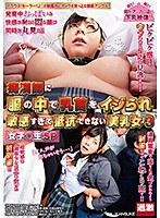 痴漢師に服の中で乳首をイジられ敏感すぎて抵抗できない美乳女3女子○生SP【nhdtb-269】