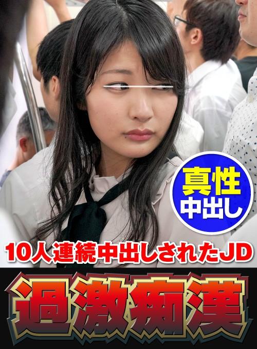 10人連続中出しされたJD 生中痴漢集団 2 の画像8