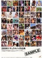 2006年ナチュラルハイ作品集 ダウンロード
