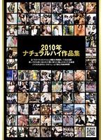 「2010年ナチュラルハイ作品集」のパッケージ画像