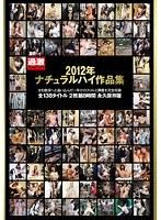 「2012年ナチュラルハイ作品集」のパッケージ画像