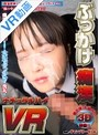 ぶっかけ痴漢 VR