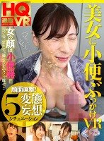 【VR】美女に小便ぶっかけVR 顔面直撃!変態妄想5シチュエーション NHVR-047画像