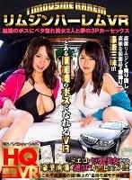 【VR】リムジンハーレムVR 組織のボスにベタ惚れ美女2人と夢の3Pカーセックス NHVR-051画像