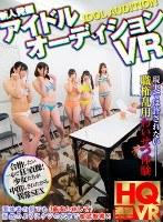 【VR】新人発掘アイドルオーディション VR NHVR-054画像