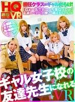 【VR】ギャル女子校の友達先生になれる VR NHVR-085画像