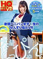 【VR】射精ペニバン女子○生のせんずり指示 VR NHVR-089画像