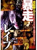 (1njpds0102)[NJPDS-102] 連続挿入!!暴走レイプ 〜ハメられまくる女たち〜 ダウンロード