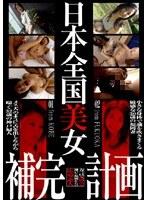 日本全国美女補完計画 方言で悶える神戸と福岡からの応募素人 ダウンロード
