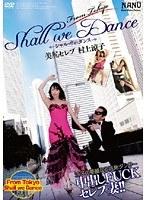 (1njpds00141)[NJPDS-141] FromTokyo Shall we Dance 美尻セレブ村上涼子 ダウンロード