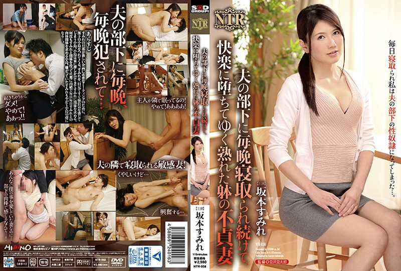 1ntr00058pl NTR 058 Sumire Sakamoto   Continues Cuckold Every Night To Subordinates Of The Husband, Violet Body Unfaithful Wife To Pleasure