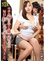 ウチの嫁さんがお隣の坊ちゃんに毎日おしゃぶりさせられていました。 小川桃果
