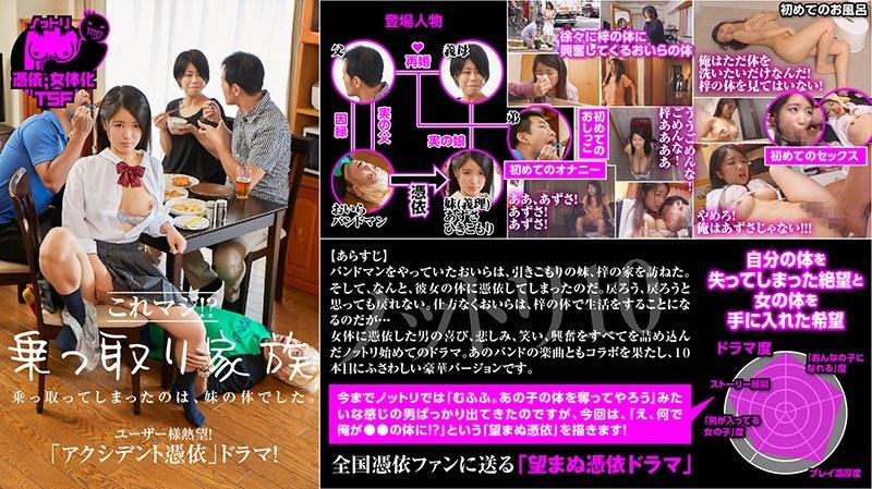 CENSORED [FHD]nttr-010 ノットリ10 これマジ!?乗っ取り家族, AV Censored