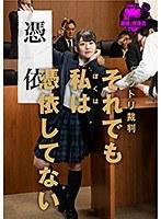 ノットリ裁判 それでも私は(ぼくは)憑依していない 桃尻かのん NTTR-027画像
