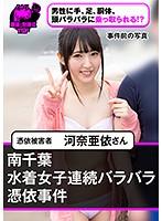 南千葉水着女子連続バラバラ憑依事件 憑依被害者 河奈亜依さん NTTR-034画像