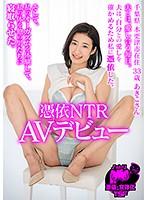 千葉県 木更津市在住 33歳 ふみこさん 夫とは、愛し合う毎日。 夫は、自分との愛を確かめるため私に憑依し、私のオーガズムを体験して、私の体を他の男たちに寝取らせた。 憑依NTR AVデビュー NTTR-038画像