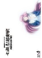 「夜勤病棟ヒロインシリーズ 七瀬恋!超凌辱!肉便器奴隷声優!!」のパッケージ画像