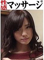 さら性感マッサージ【okm-011】