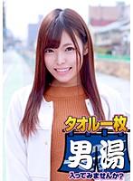 あおい(21) 石和温泉で見つけた卒業旅行中の美巨乳女子学生のお嬢さん タオル一枚 男湯入ってみませんか? ダウンロード
