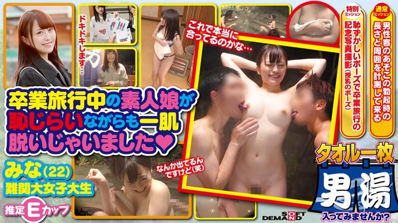 巨乳の素人の盗撮無料動画像。みな(22) 石和温泉で見つけた卒業旅行中の美巨乳女子学生のお嬢さん タオル一枚 男湯入ってみませんか?