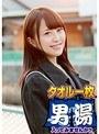 みな(22) 石和温泉で見つけた卒業旅行中の美巨乳女子学生のお嬢さん タオル一枚 男湯入ってみませんか?