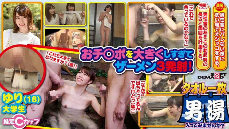 Cカップの素人ののぞき無料動画像。ゆり(18)推定Cカップ 箱根湯本温泉で見つけたお嬢さん タオル一枚 男湯入ってみませんか?