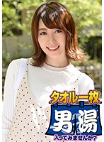 ゆり(18)推定Cカップ 箱根湯本温泉で見つけたお嬢さん タオル一枚 男湯入ってみませんか? ダウンロード