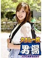 りな(19)推定Dカップ 箱根湯本温泉で見つけたお嬢さん タオル一枚 男湯入ってみませんか?