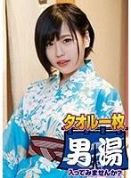 ゆか(20)推定Dカップ 箱根湯本温泉で見つけたお嬢さん タオル一枚 男湯入ってみませんか?