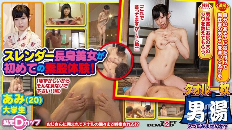 巨乳の素人の羞恥無料動画像。あみ(20)推定Dカップ 箱根湯本温泉で見つけたお嬢さん タオル一枚 男湯入ってみませんか?