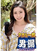 みか(24)推定Dカップ 箱根湯本温泉で見つけたお嬢さん タオル一枚 男湯入ってみませんか?