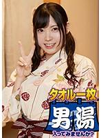 くるみ(23)推定Hカップ 箱根湯本温泉で見つけたお嬢さん タオル一枚 男湯入ってみませんか? ダウンロード