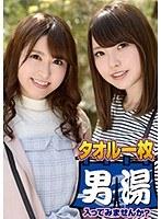 ゆう(23)推定Fカップ なつ(23)推定Eカップ 箱根湯本温泉で見つけたお嬢さん タオル一枚 男湯入ってみませんか? ダウンロード