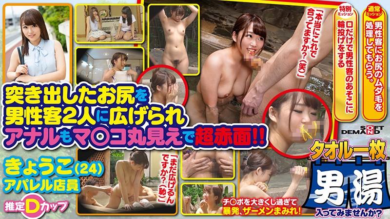 Dカップのアパレル店員の羞恥無料動画像。きょうこ(24)推定Dカップ 山梨県石和温泉で見つけたお嬢さん タオル一枚 男湯入ってみませんか?