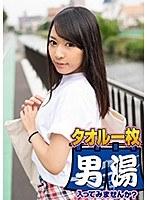 まり(22)推定Dカップ 山梨県石和温泉で見つけたお嬢さん タオル一枚 男湯入ってみませんか? ダウンロード