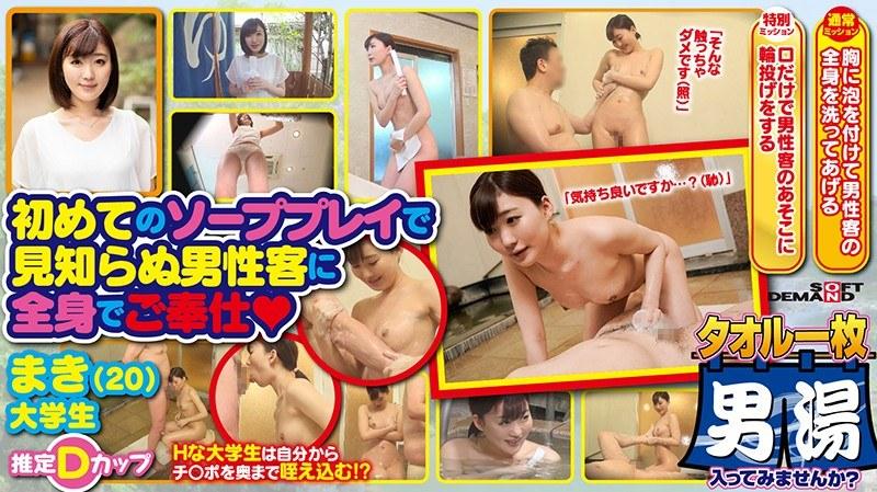 1okyh00020pl [FHD]okyh-020 まき(20)推定Dカップ 山梨県石和温泉で見つけたお嬢さん タオル一枚 男湯入ってみませんか?