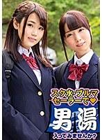 さくら・ももか 箱根温泉で見つけた修学旅行中の学生さん 友達と一緒に男湯入ってみませんか?