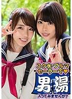 じゅり・みゆ 箱根温泉で見つけた修学旅行中の学生さん 友達と一緒に男湯入ってみませんか?