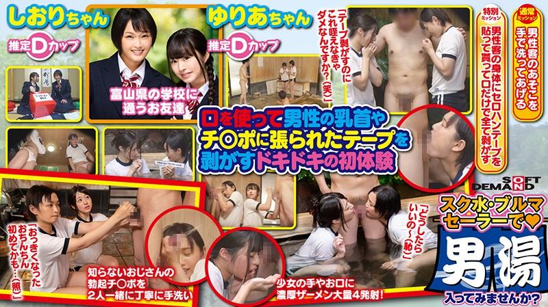 ゆりあ・しおり 箱根温泉で見つけた修学旅行中の学生さん 友達と一緒に男湯入ってみませんか?