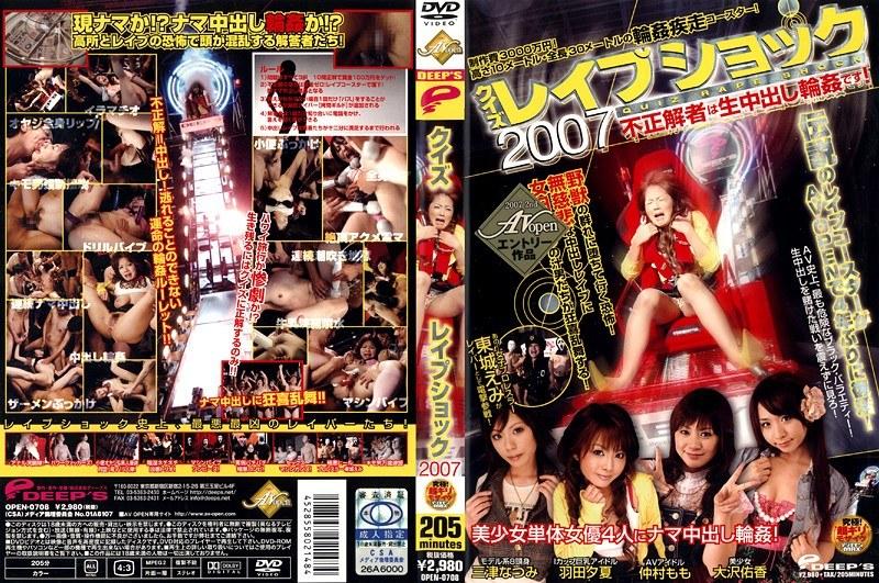 クイズ¥レイプショック2007