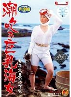 (1open0756)[OPEN-756] 潮吹き巨乳海女 〜女子校生のウブ貝〜 ダウンロード