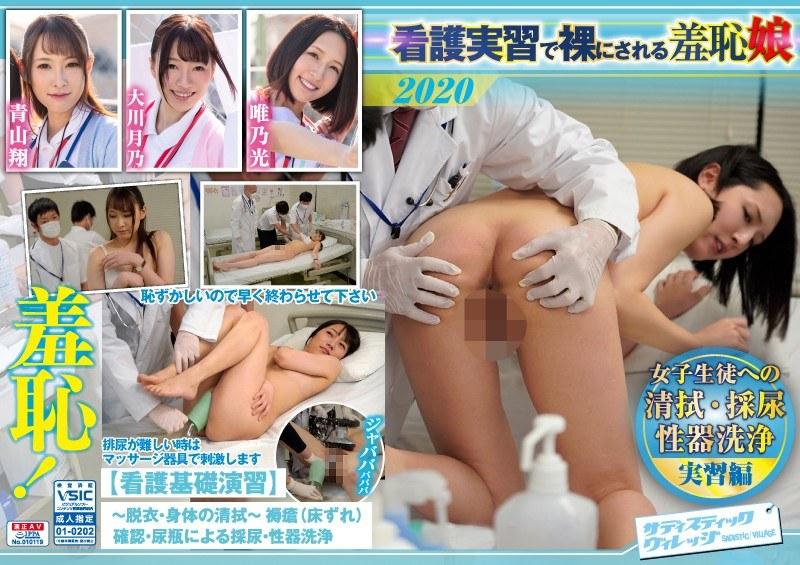 四時限目- 女子生徒への清拭・採尿性器洗浄実習編